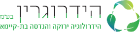 הידרוגרין - הנדסה ירוקה בסביבה הפתוחה